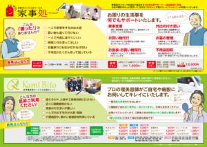 大阪・中央区 企業